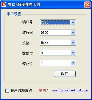 串口条码扫描模拟键盘输入工具